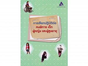 หนังสือแนะนำ...การเลือกปฏิบัติต่อคนพิการ เด็ก ผู้หญิง และผู้สูงอายุ