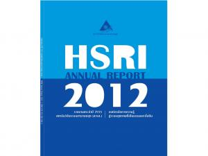 รายงานประจำปี 2555 สถาบันวิจัยระบบสาธารณสุข (สวรส.) :องค์กรจัดการความรู้ สู่ระบบสุขภาพที่เป็นธรรมและยั่งยืน