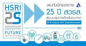 """นิทรรศการ """"25 ปี สวรส. สู่ระบบสุขภาพไทยในอนาคต"""""""