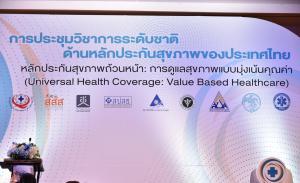 """ไฟล์วิทยากร การประชุมวิชาการระดับชาติด้านหลักประกันสุขภาพของประเทศไทย """"หลักประกันสุขภาพถ้วนหน้า : การดูแลสุขภาพแบบมุ่งเน้นคุณค่า"""""""
