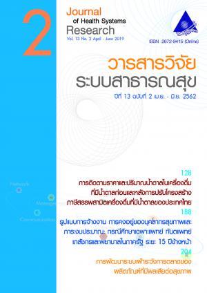 วารสารวิจัยระบบสาธารณสุข ปีที่ 13 ฉบับที่ 2 เมษายน-มิถุนายน 2562 (Vol.13 No.2)