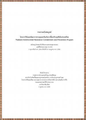 การวิจัยและพัฒนาการควบคุมและป้องกันการดื้อยาต้านจุลชีพในประเทศไทย