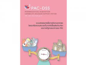 ระบบสารสนเทศเพื่อการติดตามราคาและวิเคราะห์ขีดความสามารถในการจัดซื้อผลิตภัณฑ์ยาของภาครัฐตามแนวทางของ PAC