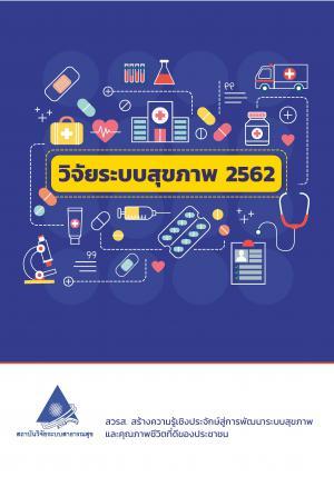 วิจัยระบบสุขภาพ 2562