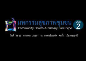 วิดิทัศน์การประชุมมหกรรมสุขภาพชุมชนครั้งที่ 2