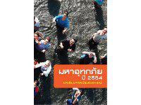 มหาอุทกภัยปี 2554 : บทเรียนจากประสบการณ์