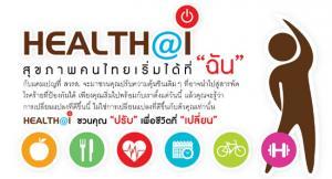 """HEALTH@I : สุขภาพ """"คนไทย"""" เริ่มได้ที่ """"ฉัน"""""""
