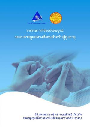 ระบบการดูแลทางสังคมสำหรับผู้สูงอายุ