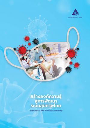 รายงานประจำปี 2563 สถาบันวิจัยระบบสาธารณสุข : สร้างองค์ความรู้ สู่การพัฒนาระบบสุขภาพไทย