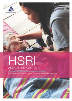 รายงานประจำปี 2556 สถาบันวิจัยระบบสาธารณสุข (สวรส.) : องค์กรขับเคลื่อนความรู้สู่ระบบสุขภาพที่สมดุลและยั่งยืน เพื่อสุขภาพดีและชีวิตที่ยืนยาวของประชาชน