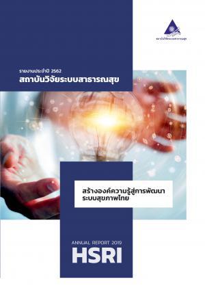 รายงานประจำปี 2562 สถาบันวิจัยระบบสาธารณสุข : สร้างองค์ความรู้สู่การพัฒนาระบบสุขภาพไทย