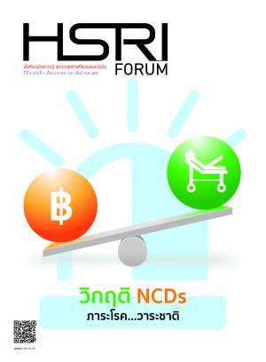 รูปประกอบ หน้าปก HSRI forum