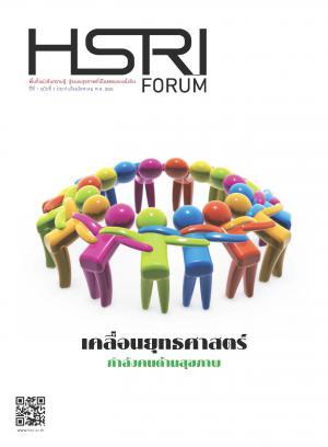 รูปประกอบ หน้าปก HSRI-FORUM ปีที่ 1 ฉบับที่ 3