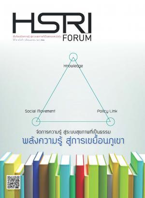 รูปประกอบ หน้าปก HSRI-FORUM ปีที่ 2 ฉบับที่ 1