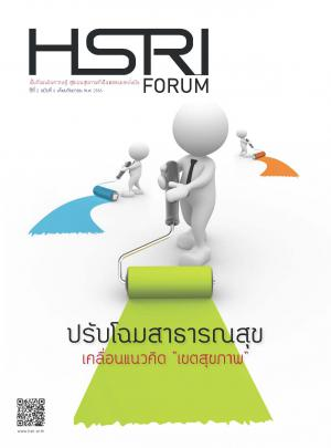 รูปประกอบ หน้าปก HSRI forum ปีที่ 2 ฉบับที่ 6 : ปรับโฉมสาธารณสุข เคลื่อนแนวคิดเขตสุขภาพ