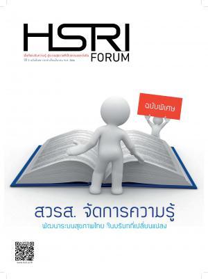 รูปประกอบ หน้าปก HSRI-FORUM ปีที่ 2 ฉบับพิเศษ