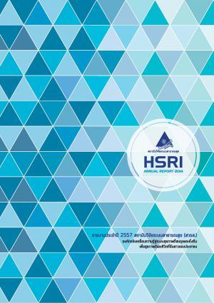 รายงานประจำปี 2557 สถาบันวิจัยระบบสาธารณสุข (สวรส.) : องค์กรขับเคลื่อนความรู้สู่ระบบสุขภาพที่สมดุลและยั่งยืน เพื่อสุขภาพดีและชีวิตที่ยืนยาวของประชาชน