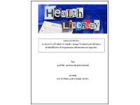 การสำรวจความแตกฉานด้านสุขภาพ (Health literacy) ในกลุ่มประชากรตัวอย่าง สำหรับใช้วิเคราะห์ Psychometric เพื่อตรวจสอบความถูกต้อง