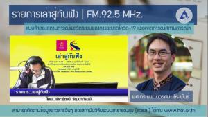 แบบจำลองสถานการณ์พลวัตระบบของการระบาดโควิด-19   FM 92.5 MHz   เล่าสู่กันฟัง   27 เม.ย.64