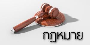 กฎหมาย/ระเบียบที่เกี่ยวข้องกับการจัดซื้อจัดจ้าง