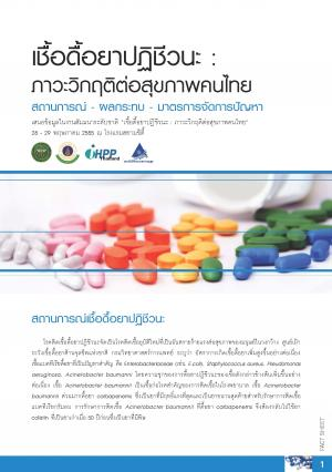 Fact sheet เรื่อง เชื้อดื้อยาปฏิชีวนะ : ภาวะวิกฤตต่อสุขภาพคนไทย