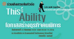 สพว. ร่วมกับ สวรส. จัดงาน This's ability โอกาสสร้างธุรกิจคนพิการ