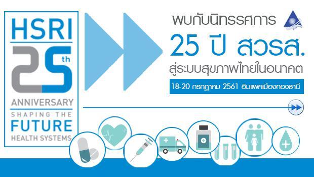 นิทรรศการ 25 ปี สวรส. – สู่ระบบสุขภาพไทยในอนาคต