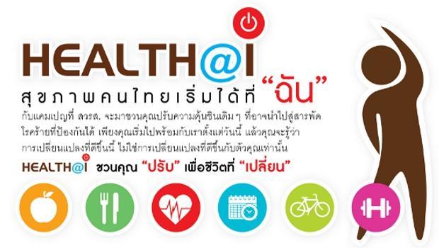 ภาพโครงแนะนำโครงการ Health at I