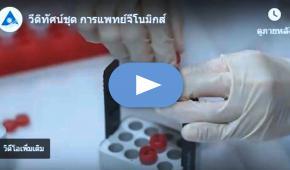 วีดิทัศน์ชุด การแพทย์จีโนมิกส์ ภายใต้แผนงานจีโนมิกส์ประเทศไทย
