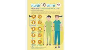 บัญญัติ 10 ประการ ดูแลเท้าผู้ป่วยเบาหวาน ป้องกันหลอดเลือดตีบ & ลดอัตราการตัดขา