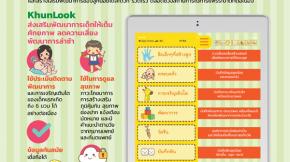 แอปพลิเคชัน KhunLook คุณลูก ตัวช่วยพ่อแม่ยุค New Normal เพื่อดูแลพัฒนาการลูกน้อย