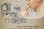 ขอเชิญร่วมงานเสวนาเรื่อง ใต้ร่มพระบารมีในหลวงรัชกาลที่ ๙ พระอัจฉริยภาพด้านสาธารณสุขไทย