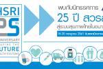 """นิทรรศการ """"25 ปี สวรส. – สู่ระบบสุขภาพไทยในอนาคต"""""""