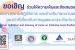 'การดูแลแบบประคับประคอง' นิยามร่วมของคนไทย เพื่อคุณค่าในช่วงท้ายของชีวิตคนไทยทุกคน