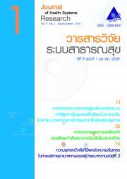 วารสารวิจัยระบบสาธารณสุข ปีที่ 9 ฉบับที่ 1 ม.ค.-มี.ค. 58