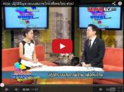 สวรส. ปฎิวัติปัญหาระบบสุขภาพไทย เพื่อคนไทย ช่วง2