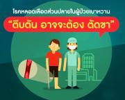 โรคหลอดเลือดส่วนปลายในผู้ป่วยเบาหวานตีบตัน อาจต้องตัดขา