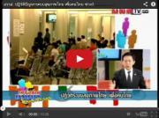 สวรส. ปฎิวัติปัญหาระบบสุขภาพไทย เพื่อคนไทย ช่วง3