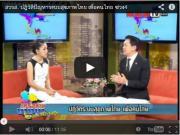 สวรส. ปฎิวัติปัญหาระบบสุขภาพไทย เพื่อคนไทย ช่วง4