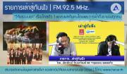 """""""วิจัยระบบยา"""" เรื่องไกลตัว ? แต่ส่งผลกับคนไทยและการเข้าถึงยาของทุกคน (FM 92.5 MHz))"""
