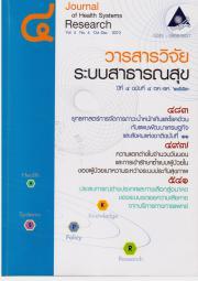 วารสารวิจัยระบบสาธารณสุข ปีที่4 ฉบับที่ 4 ต.ค. - ธ.ค. 2553