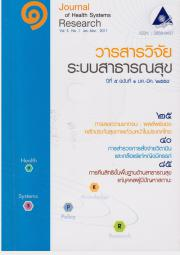 วารสารวิจัยระบบสาธารณสุข ปีที่5 ฉบับที่1 ม.ค.-มี.ค. 2554