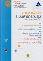 วารสารวิจัยระบบสาธารณสุข ปีที่ 7 ฉบับที่ 1 ม.ค.- มี.ค. 2556