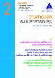 วารสารวิจัยระบบสาธารณสุข  ปีที่ 7 ฉบับที่ 2 เม.ย.-มิ.ย. 2556
