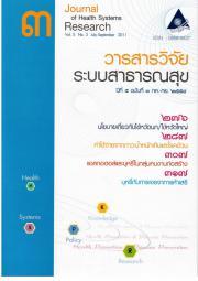 วารสารวิจัยระบบสาธารณสุข ปีที่5 ฉบับที่ 3 ก.ค.-ก.ย. 2554