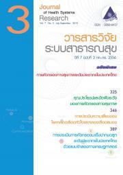 วารสารวิจัยระบบสาธารณสุข  ปีที่ 7 ฉบับที่ 3 ก.ค.-ก.ย. 2556 ฉบับพิเศษ การคัดกรองทางสุขภาพระดับประชากรในประเทศไทย