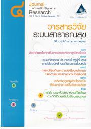 วารสารวิจัยระบบสาธารณสุข ปีที่ 5  ฉบับที่ 4 ต.ค. - ธ.ค. 2554