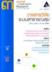 วารสารวิจัยระบบสาธารณสุข ปีที่2 ฉบับที่3 ก.ค.- ก.ย. 2551