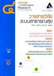 วารสารวิจัยระบบสาธารณสุข ปีที่3 ฉบับที่ 4 ต.ค.-ธ.ค. 2552