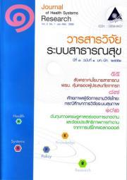 วารสารวิจัยระบบสาธารณสุข ปีที่3 ฉบับที่ 1 ม.ค.-มี.ค. 2552